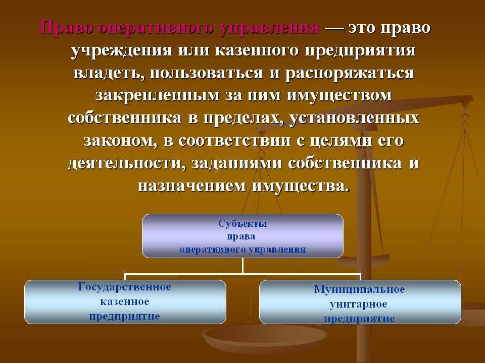 Документы необходимые для регистрации права оперативного управления