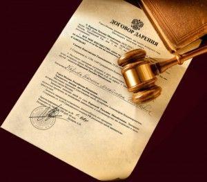 Образцы договора дарения земельного участка с домом