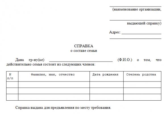 Справку о составе семьи с временной регистрацией заявки на патент для работы