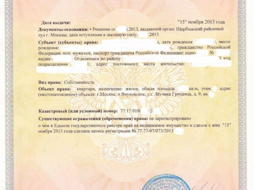 Правовой статус регистрационного удостоверения