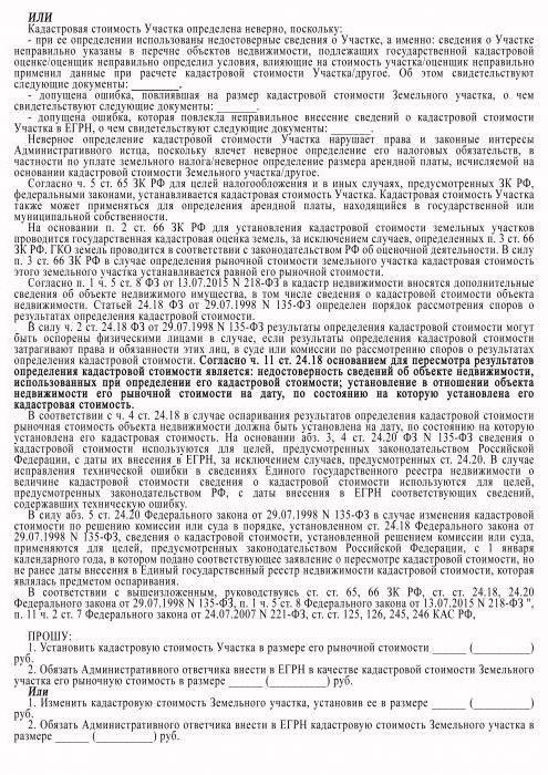 Заявление на оспаривание кадастровой стоимости в комиссию и иск в суд